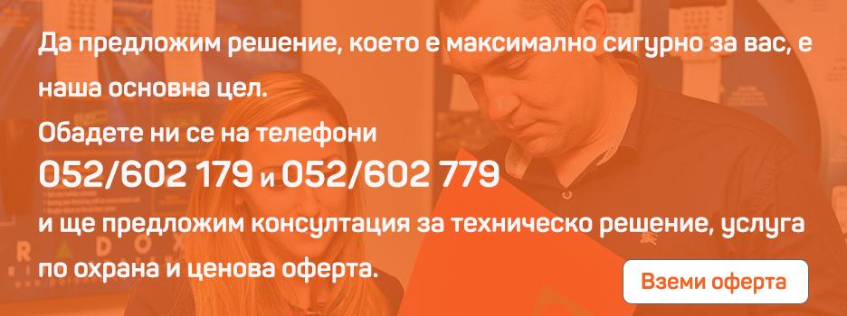 информация за контакти